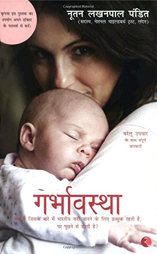 Pregnancy: What The Indian Woman Always Wanted To Know But Was Afraid To Ask by Nutan Pandit